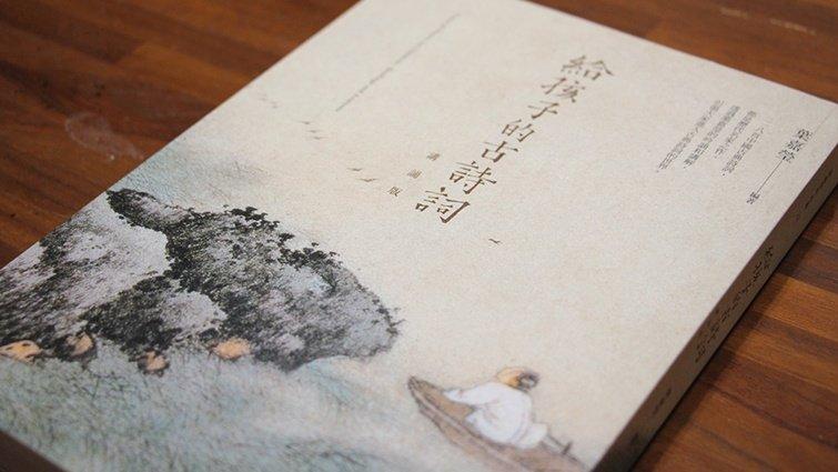 【Sama記事本】透過詩人眼睛看世界《給孩子的古詩詞》