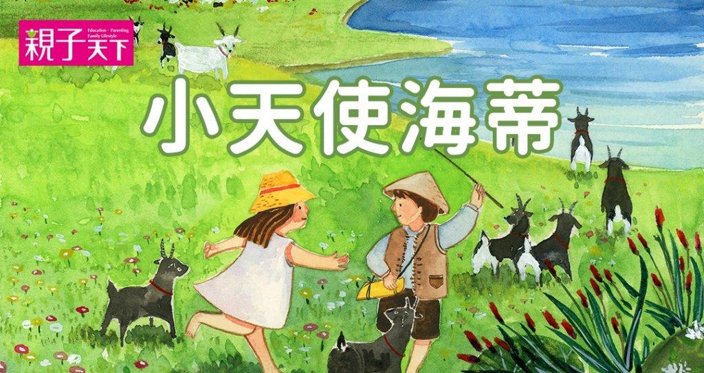 【親子天下有聲故事書APP】小天使海蒂:人人心中的小天使