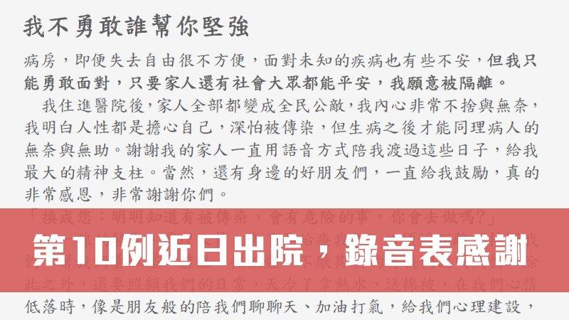 武漢肺炎出院第2例:只要家人還有社會大眾都能平安,我願意被隔離(全文)