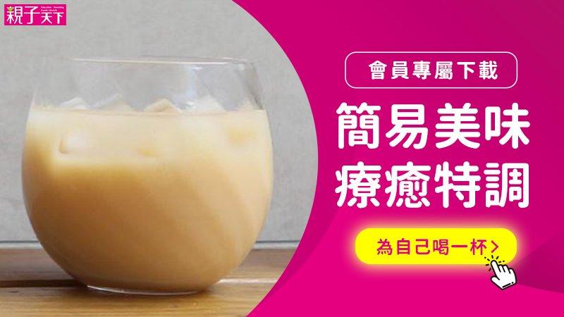 【母親節特刊】3款簡易美味的療癒特調