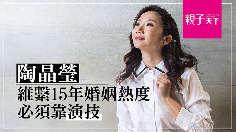 陶晶瑩:維繫十五年婚姻熱度 必須靠演技