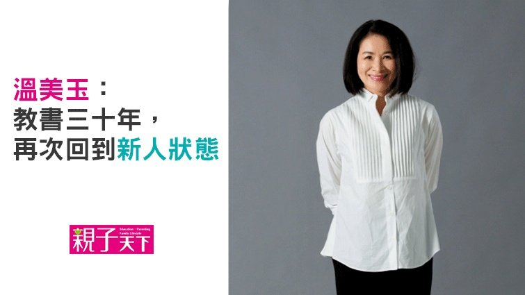 溫美玉:教書三十年,再次回到新人狀態