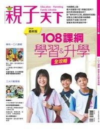 108課綱:學習&升學全攻略