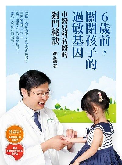 顏宏融《6歲前,關閉孩子的過敏基因》