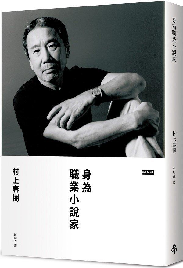 村上春樹《身為職業小說家》