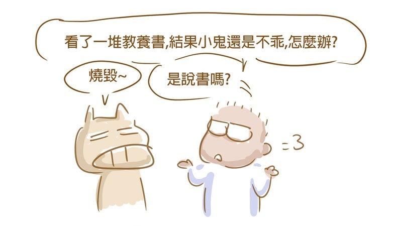 小劉醫師:為人父母,是無止境的修練