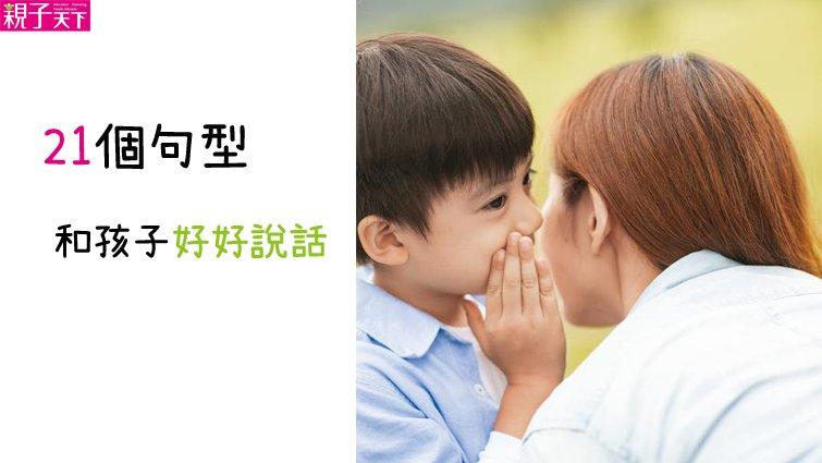 練習1:21個句型和孩子好好說話
