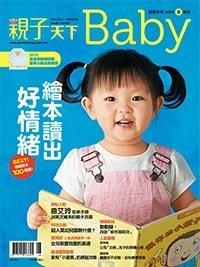 2015-06-15 親子天下Baby10期