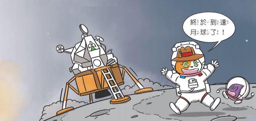 【給父母的科普知識私藏包】我可以飛到月亮去嗎?