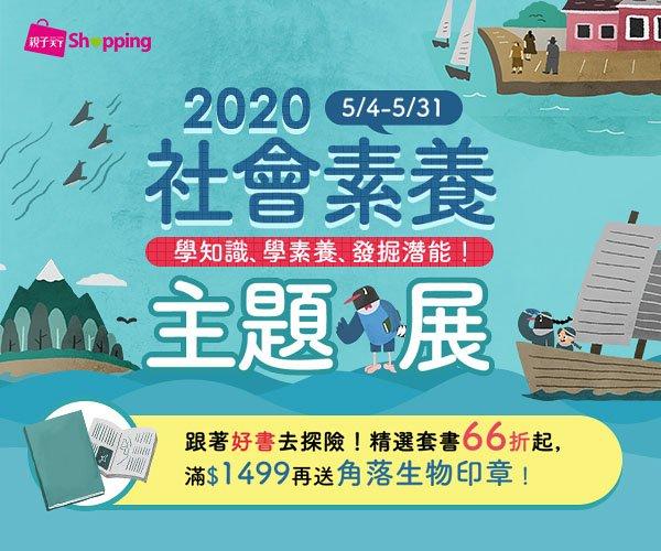 2020社會素養展
