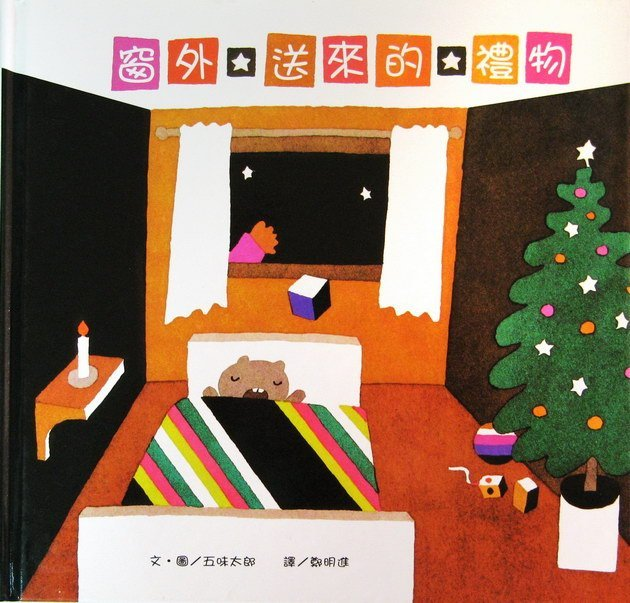 張淑瓊:2017年聖誕書單(下)──聖誕節的意義篇