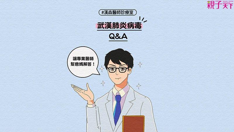 漢森醫師:武漢肺炎病毒,3個常見Q&A帶你看!