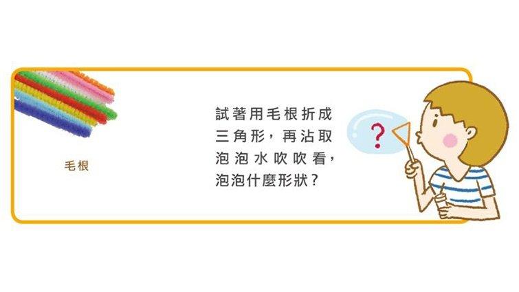 【泡泡冷知識】為什麼泡泡都是圓形的?