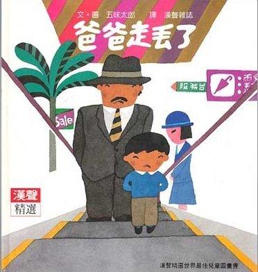 黃哲斌八月書單:童書與父親