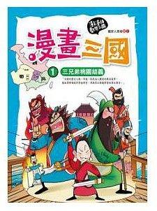 陳欣希:從漫畫著手,引領小孩多方閱讀【欣希觀點】
