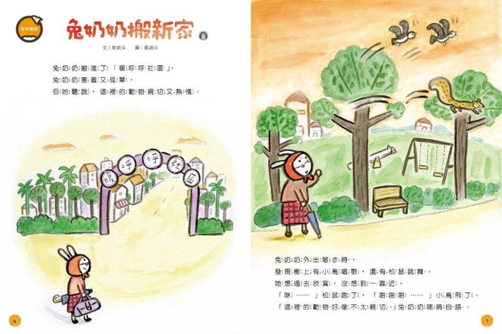 【小行星故事列車】幼年童話:兔奶奶搬新家