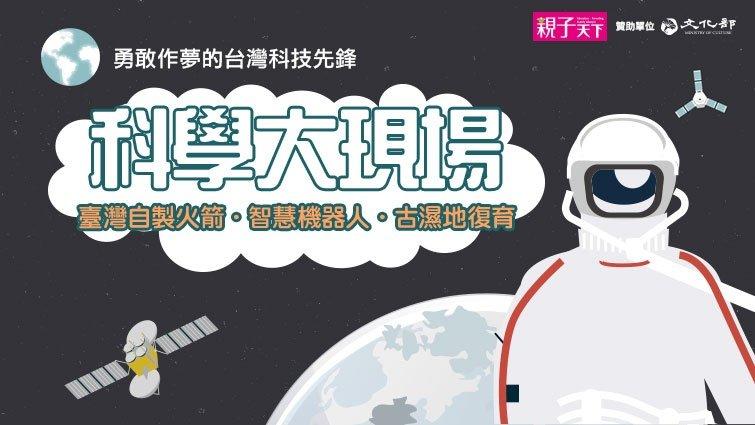 吳宗信:讓我們前進宇宙,一起離開地球上太空吧!