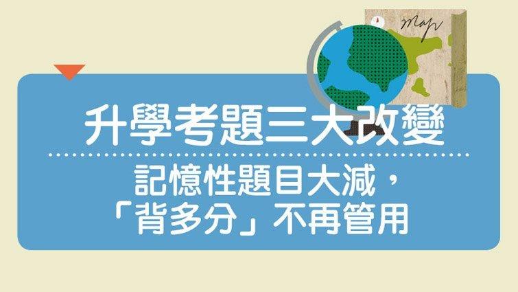 【升大學】社會考題趨勢