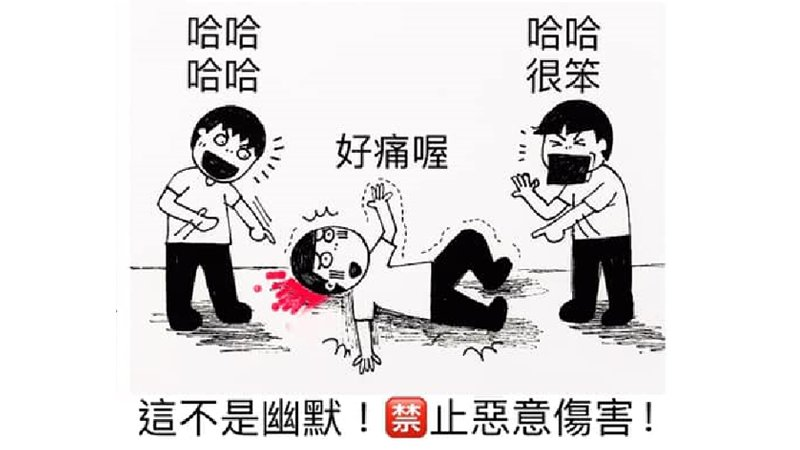 「3人跳挑戰」恐致孩童頭部重創,避免憾事父母可以做的事