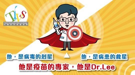 疫苗專家Dr. Lee帶你了解流感