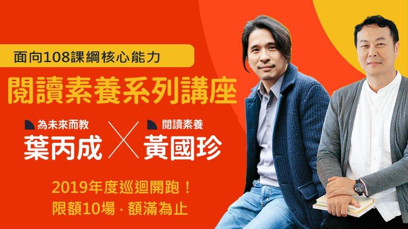 2019【素養面對面講座】─葉丙成、黃國珍雙講師重磅登場!