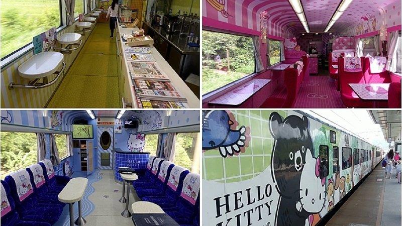 親子旅遊最新玩法,跟著超可愛Hello Kitty繽紛列車一起環島趣!
