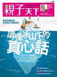 2017-12-01 親子天下雜誌96期