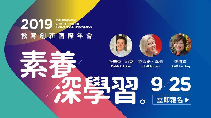 2019教育創新國際年會熱烈報名中