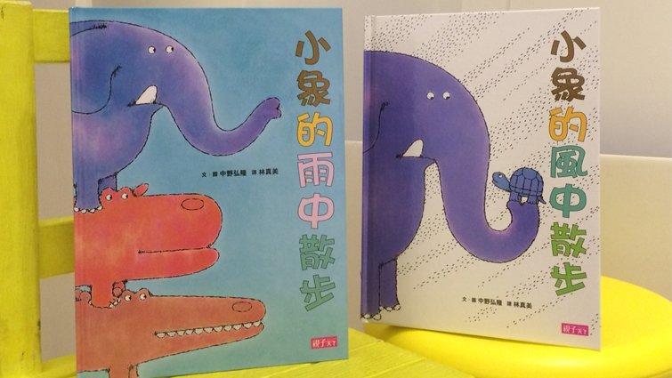 【童書裡的神學】張淑瓊:《小象的風中散步》!