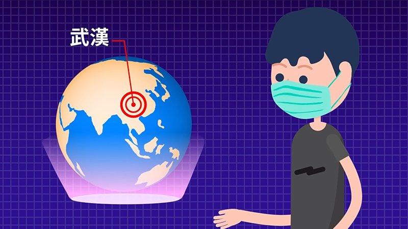 什麼是新型冠狀病毒?如何預防?10分鐘動畫一次懂!