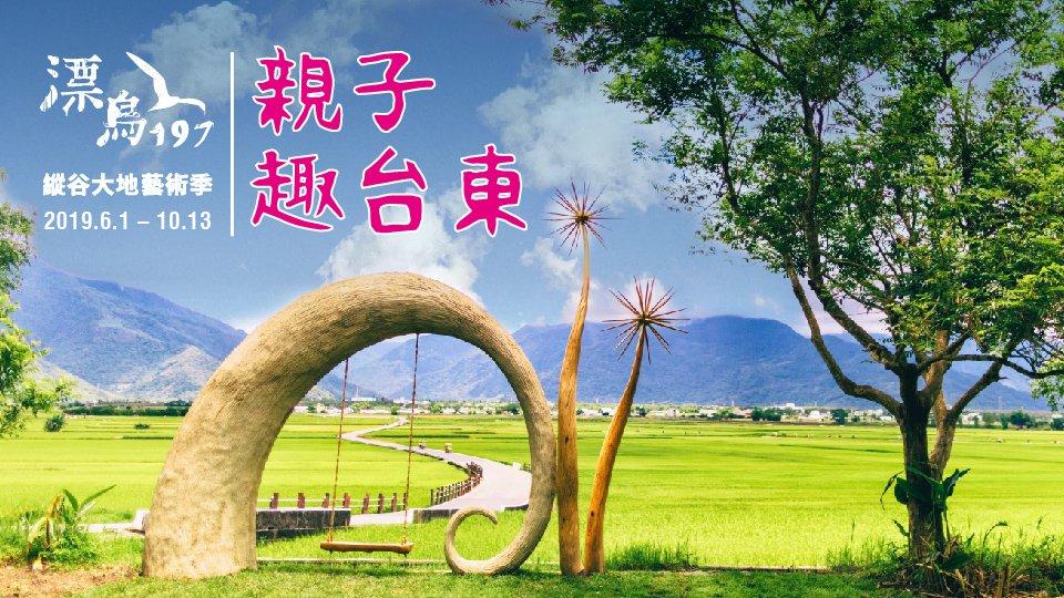 親子來臺東 ● 品嘗大自然中的藝術饗宴
