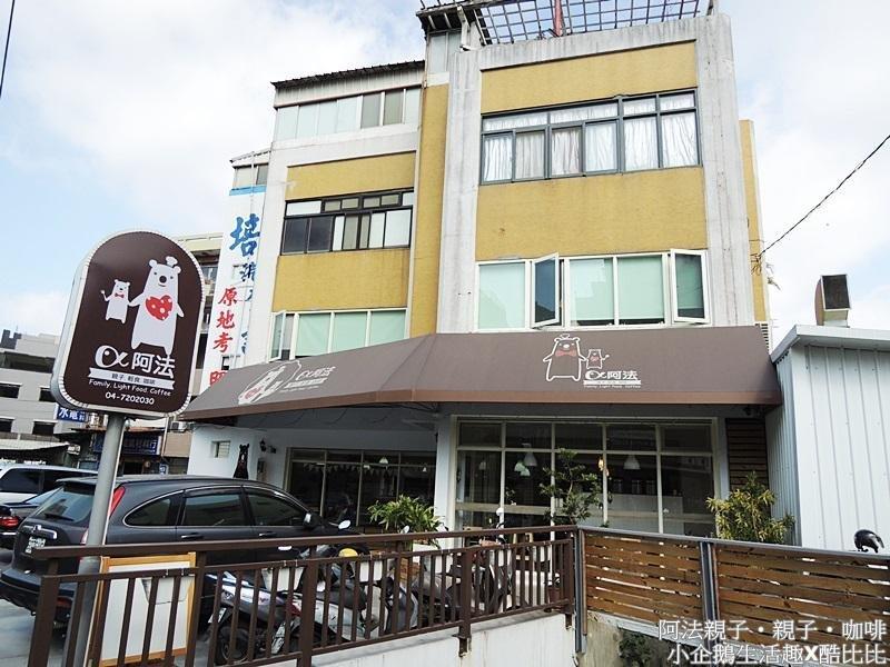 親子餐廳‧彰化|彰化市第一家溫馨又好玩的阿法親子餐廳《阿法親子‧輕食‧咖啡》