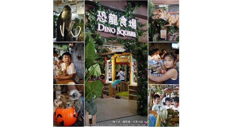 【情境式餐廳】孩子化身為探險家。在森林裡與恐龍共食