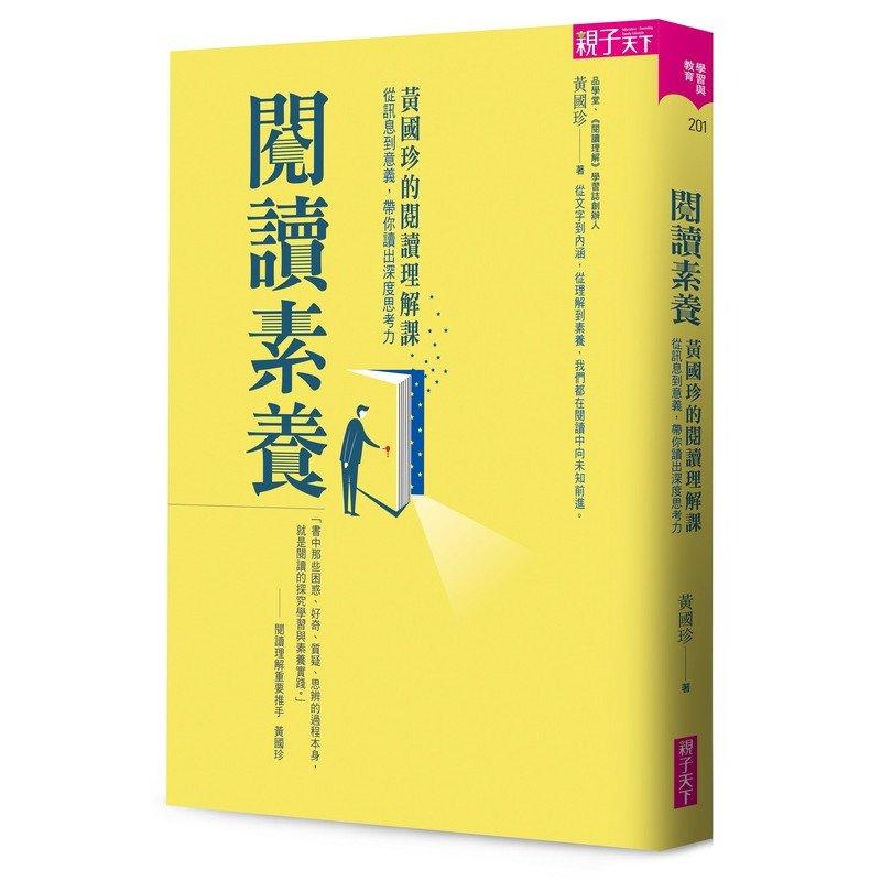 《閱讀素養》:黃國珍的閱讀理解課,從訊息到意義,帶你讀出深度思考力
