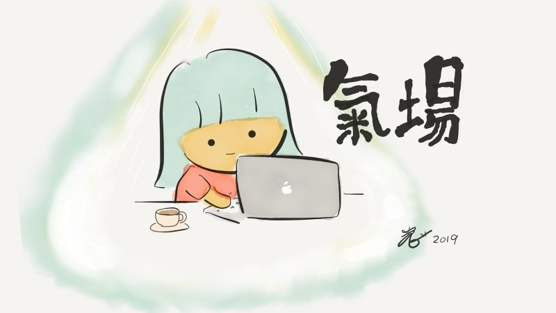 Macbook的氣場