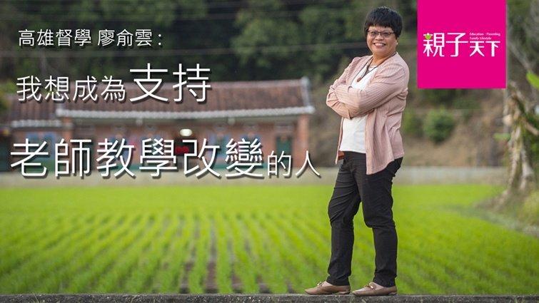 廖俞雲:熱情陪伴老師做教學改變的督學
