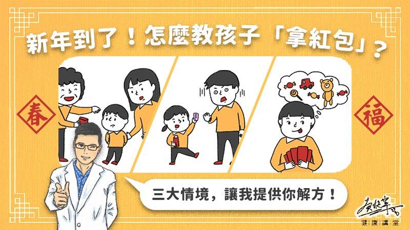 黃瑽寧:新年到了!怎麼教孩子「拿紅包」?