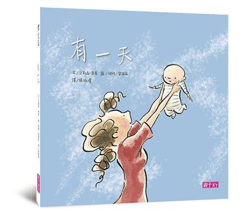 【小雨麻聊繪本】充滿母愛的《有一天》,小雨麻感動推薦!
