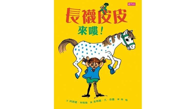 不乖的跳tone人生:瑞典童書《長襪皮皮來來嘍!》