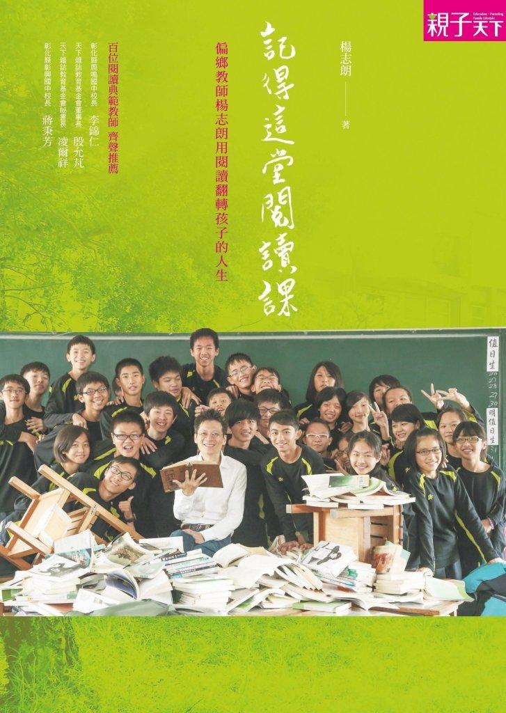 楊志朗《記得這堂閱讀課》