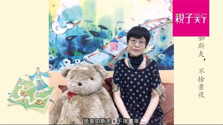 張曼娟老師給孩子的論語智慧【家庭溝通篇】