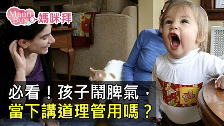 解碼:孩子發脾氣的原因