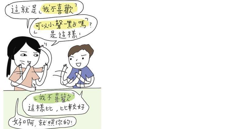 徐玫怡:玩具小家庭之愛面子