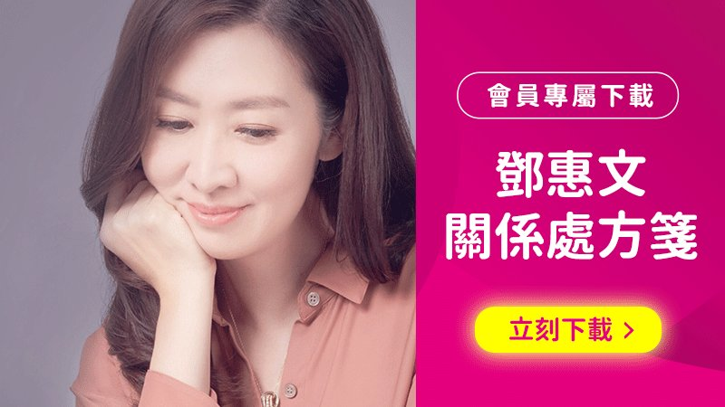 鄧惠文|七帖關係處方箋