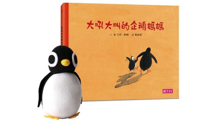 本世紀最撼動人心、轟動媽咪界的傳奇繪本《大吼大叫的企鵝媽媽》說故事時間