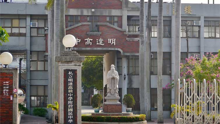 台南市明達高中國中部:以在地資源發展特色課程