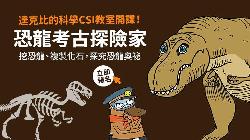 動腦動手,從認識恐龍到化石複製