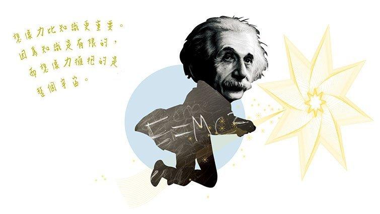 愛因斯坦的思考祕訣:要有想像力!