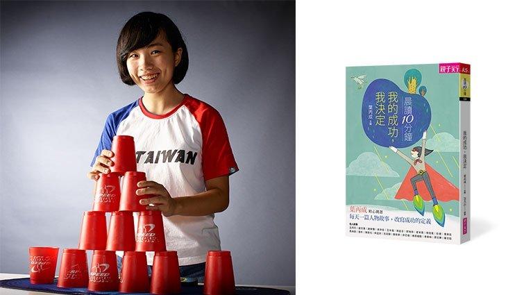 疊杯世界冠軍林孟欣:用雙手疊起夢想