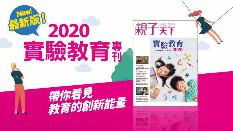 最新!2020實驗教育專刊